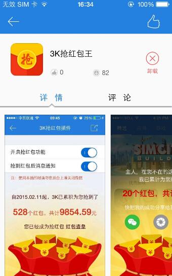 3k抢红包王安卓版下载(手机抢红包软件)