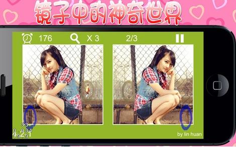 清纯美女来找茬iPhone版找茬(下载类手机游戏美女壁纸屏宽图片