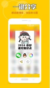 鬼畜动态安卓版下载(动态斗图表情)v1.0最新最新晚上好表情手机表情图片下载图片