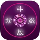 紫微斗数2016苹果版