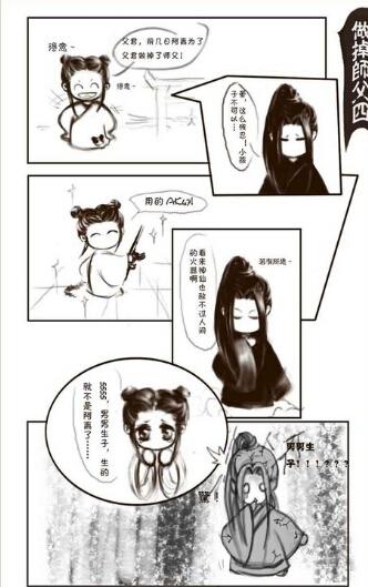 三生三世十里桃花漫画安卓版下载 同名小说漫画 v1.0 手机版