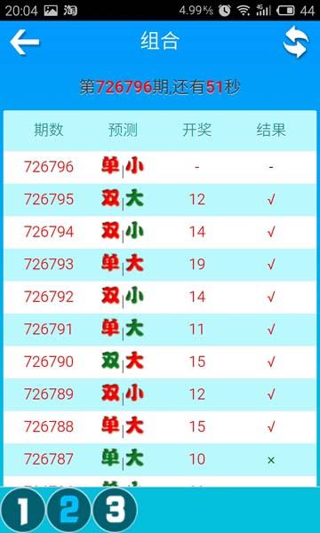 神测网幸运28安卓版是提供pc蛋蛋28追号服务的手机软件!