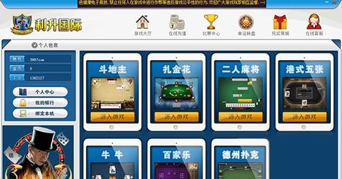 利升国际棋牌(棋牌游戏大厅)v4.0方最新版