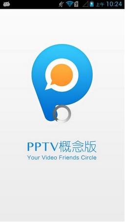 这款安卓网络电视播放有着很强大的吸引力,pptv概念版中用户可以免费