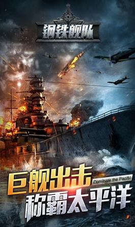 巨舰出击,称霸太平洋! 中途岛,俾斯麦,传奇名舰集结令!