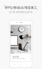 设计君手机app下载(学习设计软件)v1.0.1安卓饭听如何装修设计好图片