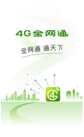 4G全网通安卓版下载(手机网络电话软件) v2.1.