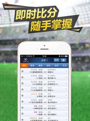 球探网足球即时比分苹果版(球探体育比分app)