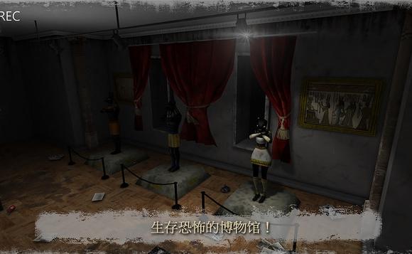 博物馆恐怖3D苹果版 (恐怖类手机游戏) v4.0 最