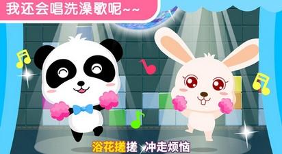 宝宝爱洗澡ios手机版下载(苹果儿童游戏)