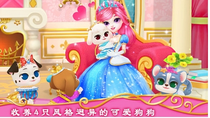 公主宠物宫殿皇家小狗苹果版(手机换装养成游戏) v1.0 iphone版