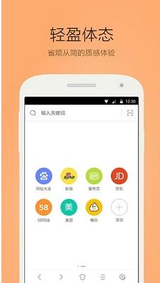 桔子浏览器app