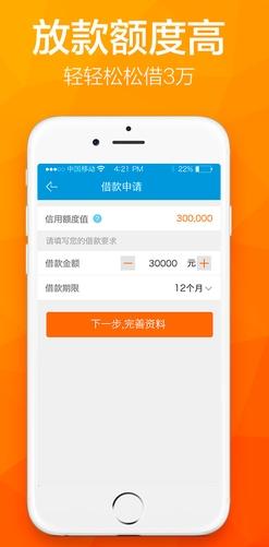 手机时贷翘角最新版(手机贷款你我)v2.0.0ios免费版华为苹果屏软件图片