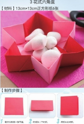 盒子折法大全安卓版(折纸大全) v2.3.9 手机版