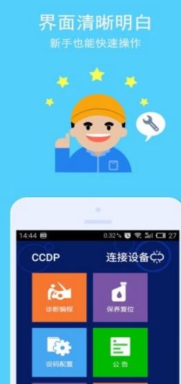 修车宝安卓版(汽车维修服务app) v2.2.3 最新版