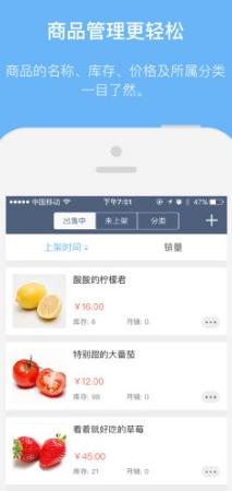 章鱼店长app下载 一站式店铺管理系统 v1.5.2 安卓手机版 阿里巴巴官方