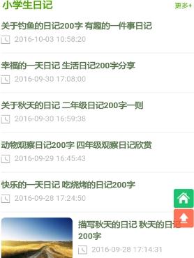 小学生优秀日记大全手机最新版下载(日记范文)