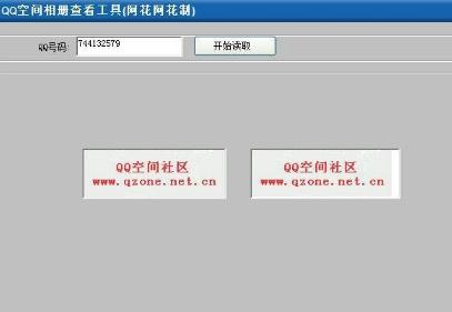 阿花QQ空间相册查看器v1.0 绿色免费版