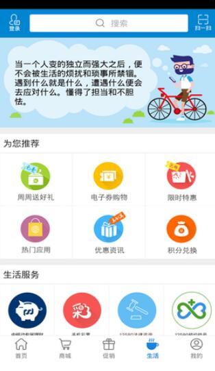 上海移动手机客户端 for ios(上海移动掌上营业厅) v2.4.1 最新苹果版