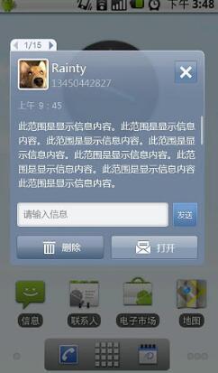 go短信加強版軟件_go短信網頁版_go短信加強版軟件