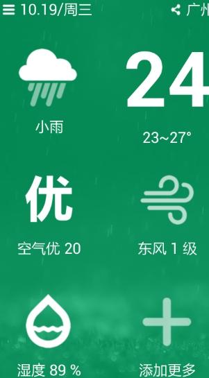 蕾力天气安卓最新版
