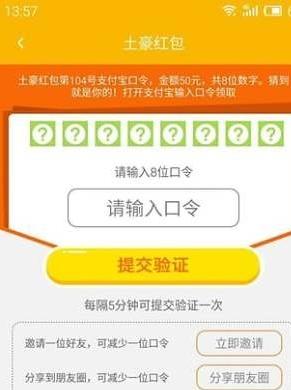 土豪红包神器android版(手机红包神器) v1.6.7 最新版图片