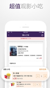 现在北京电影院里都在上映哪几部电影啊