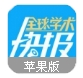 全球學術快報蘋果手機版(全球學術資訊整合平臺) v1.0.6 iPhone官方版