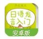 日语发音单词会话app