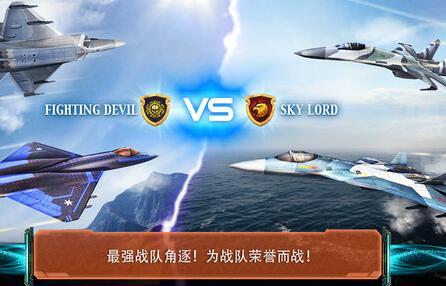现代空战3d苹果版(手机空战游戏) v3.5.0 免费版