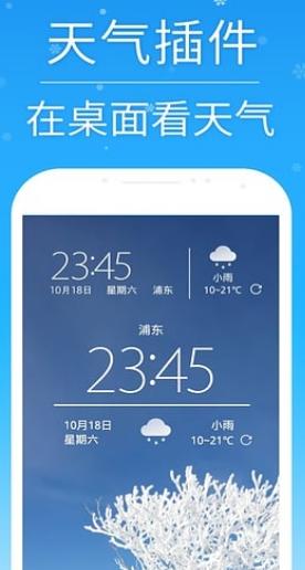 2345天气预报安卓版