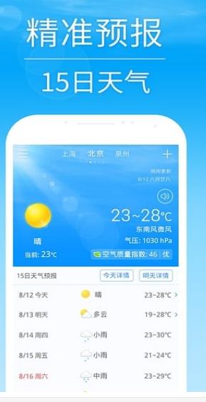 2345天气预报安卓版图片