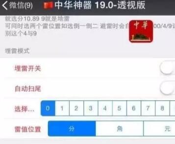 中華神器18.8透視版