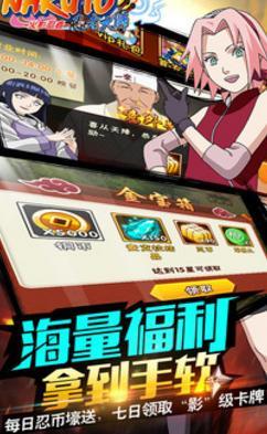 师九游版下载 火影忍者为题材 v1.5.0 安卓最新版 和主角一起来进行