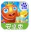 乐乐捕鱼百度版(街机捕鱼) v5.0 Android手机版