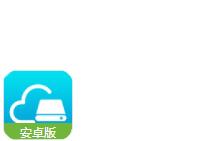 创意云盘Android版(庞大的存储空间) v1.1.1 手机安卓版