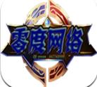王者榮耀零度榮耀輔助(王者榮耀輔助) v4.2 免費版