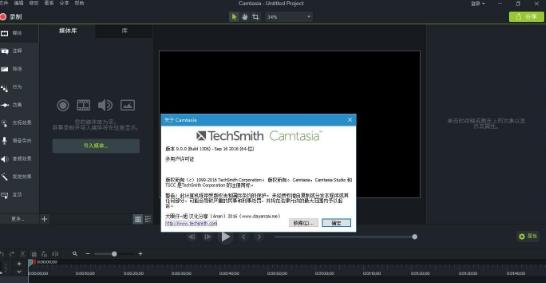录屏软件camtasia studio汉化版下载_录屏软件camtasia studio汉化版下载