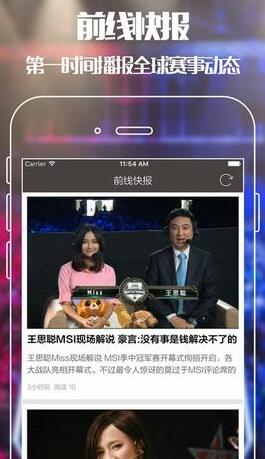 电竞迷app安卓版(游戏资讯类应用软件) v1.0 手机版