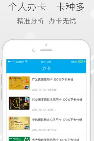 Phone版 贷款平台