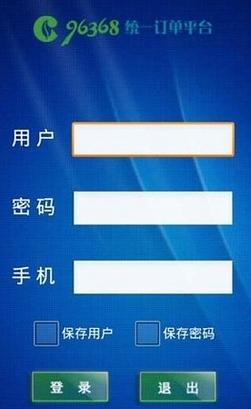 首页 安卓下载 安卓软件 安卓其他 > 96368统一订单平台免费安卓版