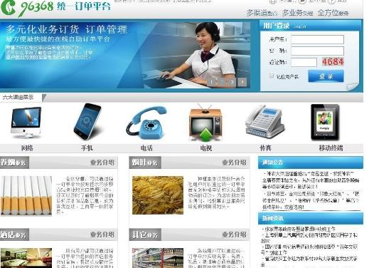 96368统一订单平台最新网页版 (在线订烟) v1.0 官方版
