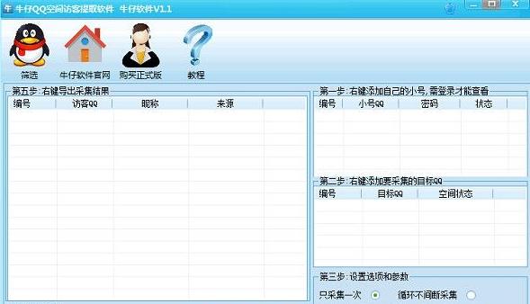 牛仔QQ空间访客提取器(QQ空间辅助工具) v1.1 免费版