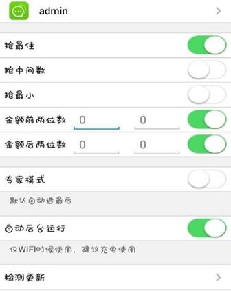 微信红包尾数规律计算器安卓版图片