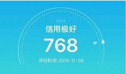 支付宝信用750刷分app苹果版(支付宝豆腐芝麻刷分)v9.9.8免费版信用手撕家乡图片