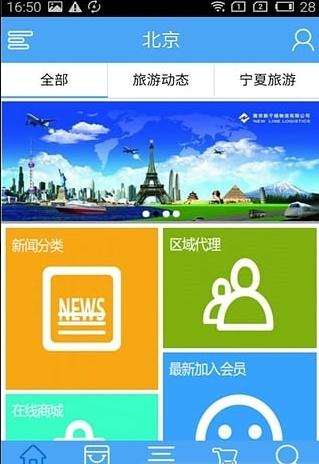 宁夏旅游app(制定专属的旅游路线) v1.0 正式版