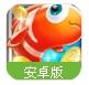 天天捕鱼百度版(3D捕鱼对战平台) v4.2 Android版