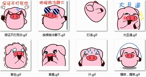 数码资源网 软件下载 联络聊天 qq 表情 → 黑眼猪腹黑表情包下载  黑