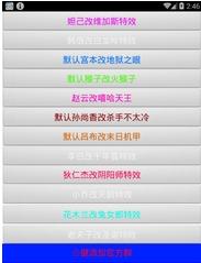 王者美化宝v6安卓版(王者荣耀游戏皮肤美化软件) v1.0 android版