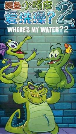 挑战模式更优秀,我们这里还有可爱的鳄鱼小顽皮爱洗澡2苹果版地址推荐